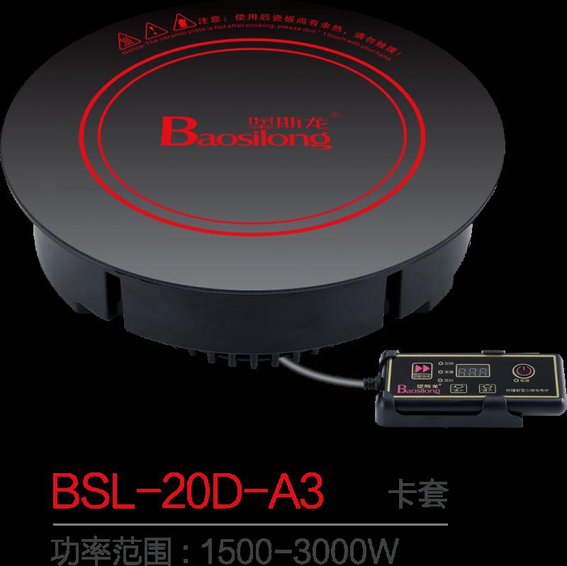 BSL-20D-A3卡套